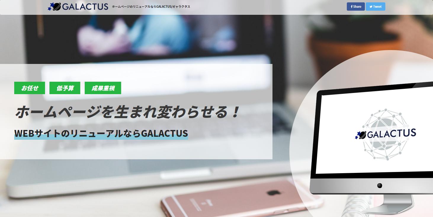 ホームページのリニューアルならGALACTUS/ギャラクタス
