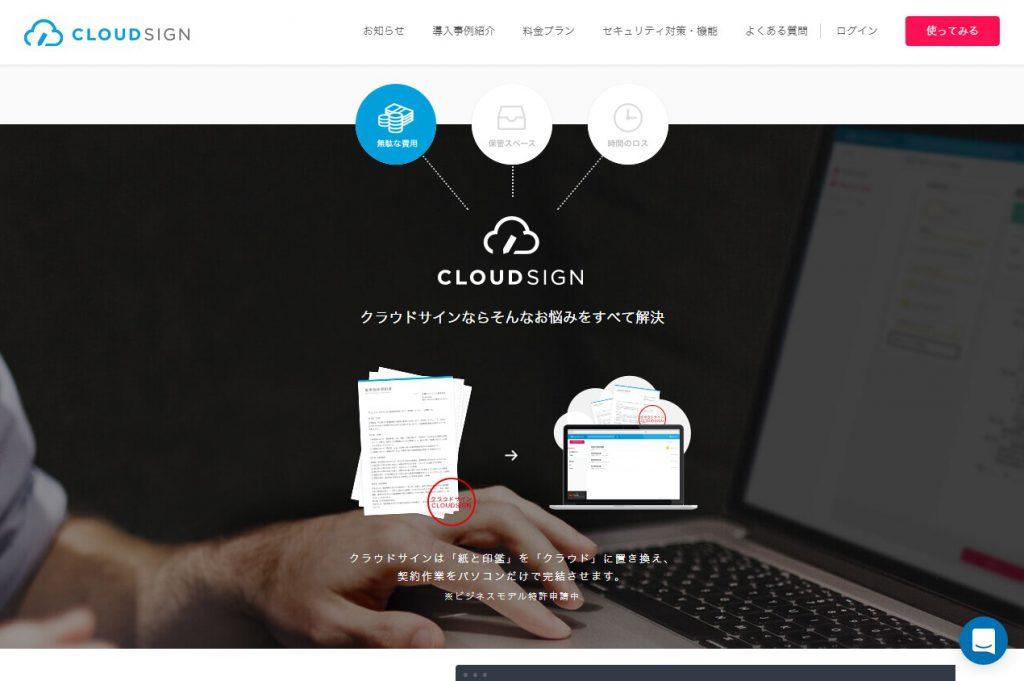 CloudSign