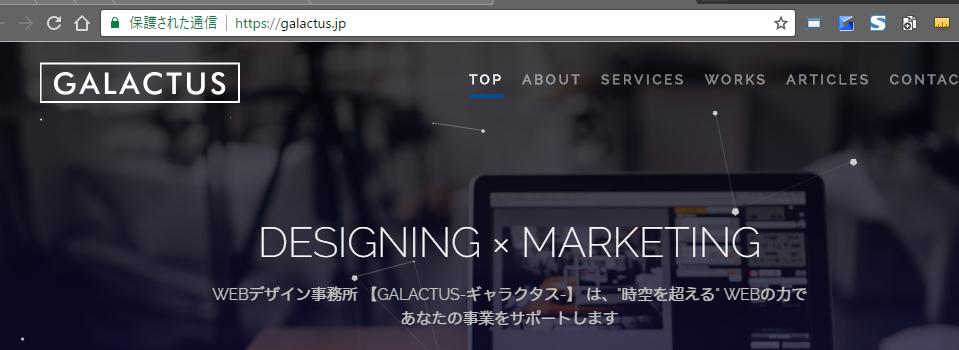 galactus.jpのSSL対応/https化