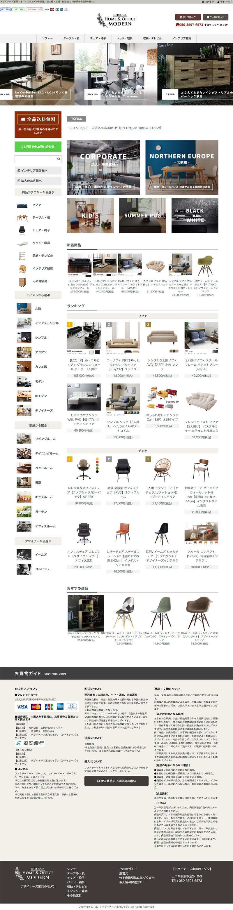 デザイナーズ家具モダン