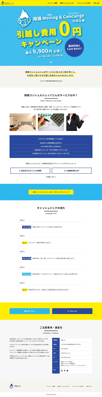 陸猿.com キャンペーンLP