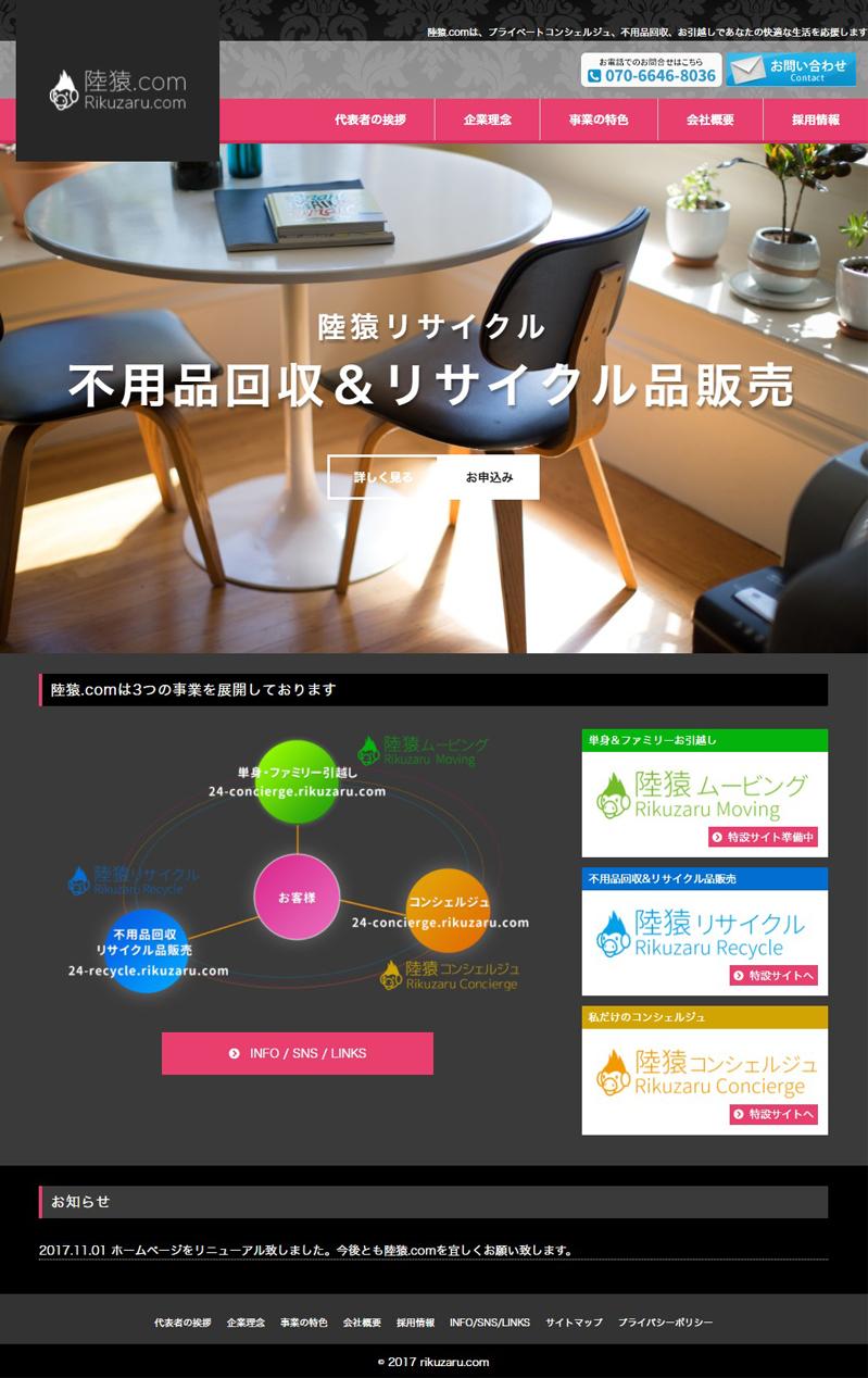 陸猿.com コーポレートサイト