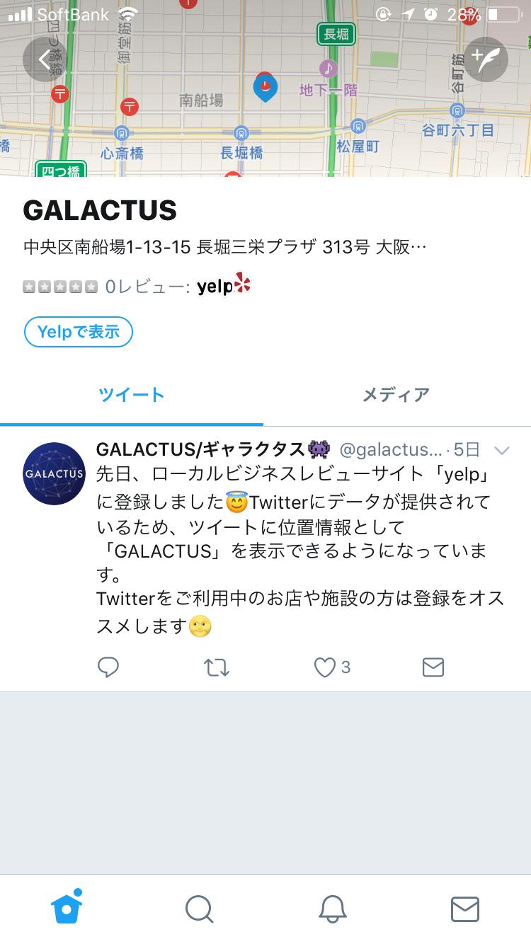 位置情報が付与されたツイートからリンクされたスポット情報のページ