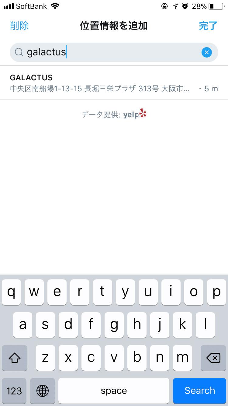 ツイート時に位置情報を追加する画面