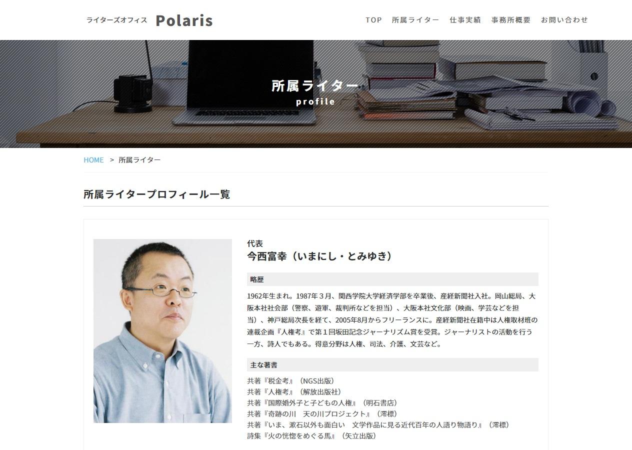 ライターズオフィス Polaris