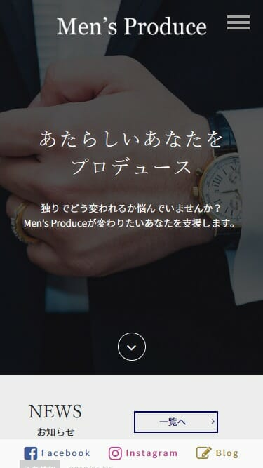 「Men's Produce」のSPサイズスクリーンショット