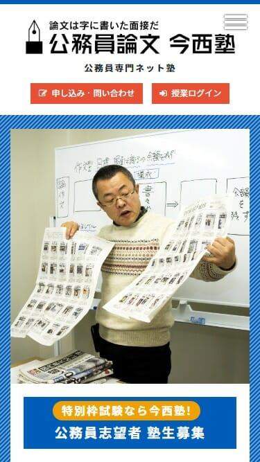 「公務員論文 今西塾」のSPサイズスクリーンショット