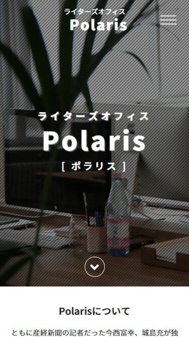 「ライターズオフィス Polaris」のSPサイズスクリーンショット