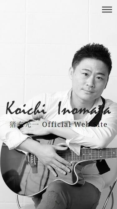 「猪亦光一 Official Web Site」のSPサイズスクリーンショット