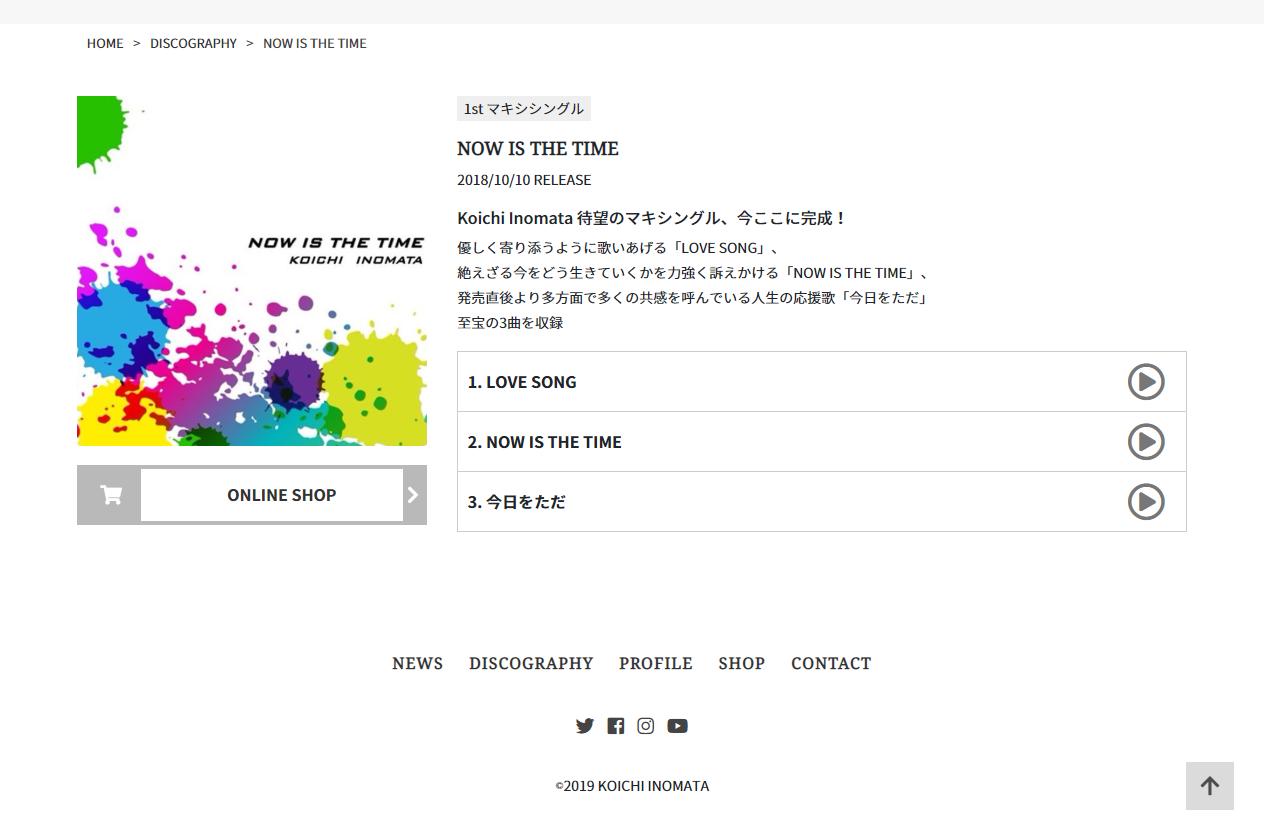 猪亦光一 Official Web Site