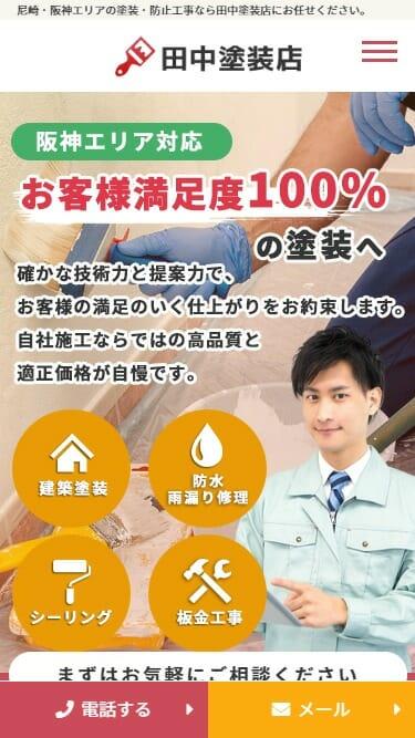 「田中塗装店」のSPサイズスクリーンショット