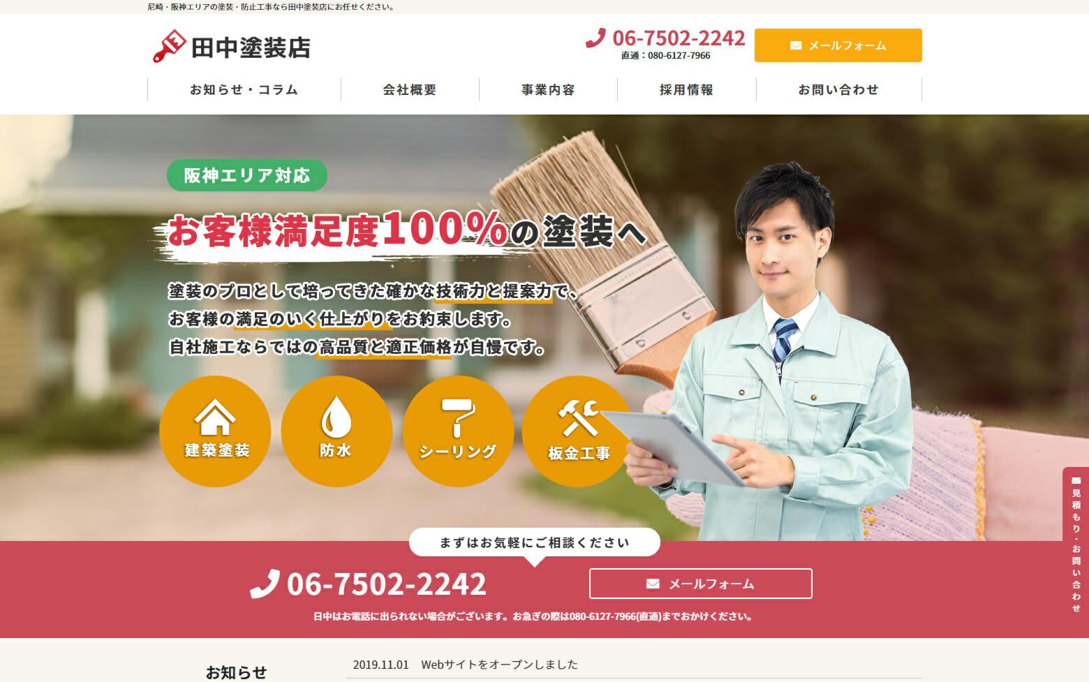 「田中塗装店」のPCサイズスクリーンショット