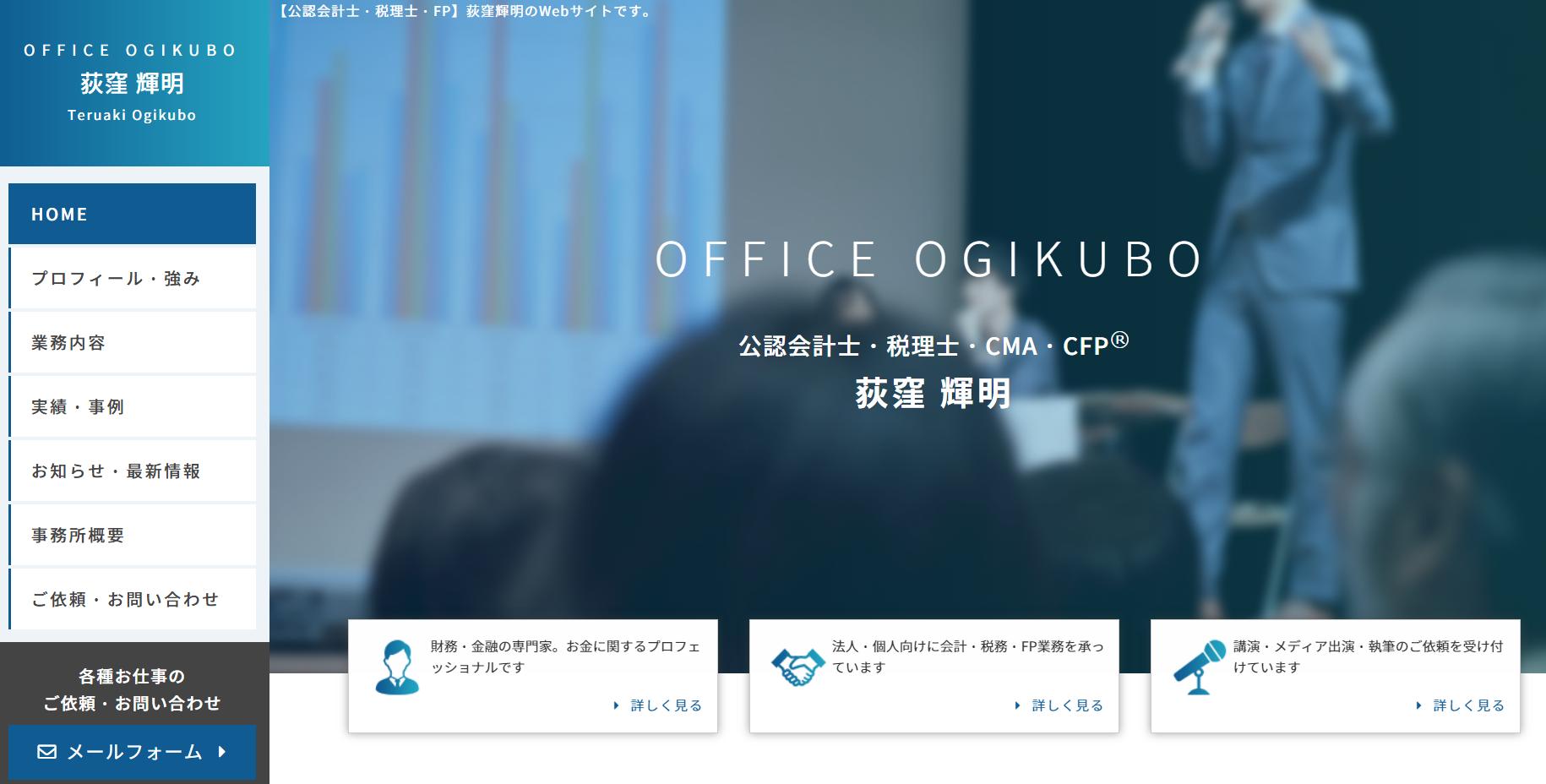 「荻窪公認会計士事務所」のPCサイズスクリーンショット